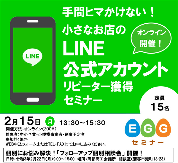 EGGセミナー「小さなお店のLINE公式アカウント リピーター獲得セミナー」