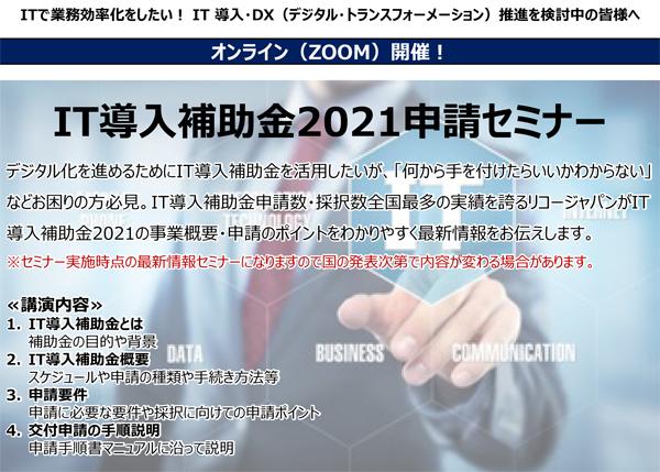 「IT導入補助金2021申請セミナー」