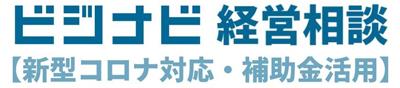 ビジナビ経営相談【新型コロナ対応・補助金活用】