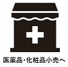 医薬品・化粧品小売S