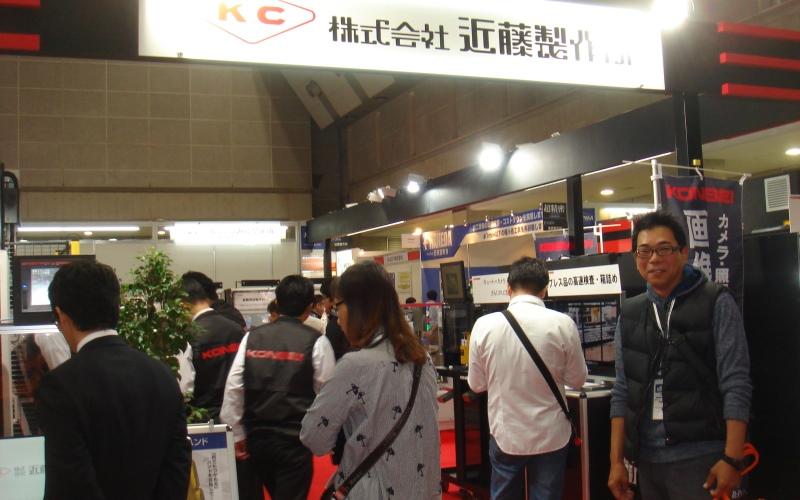 日本国際交際見本市