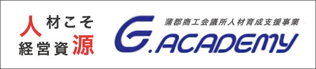 G.アカデミー