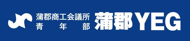 蒲郡YEG